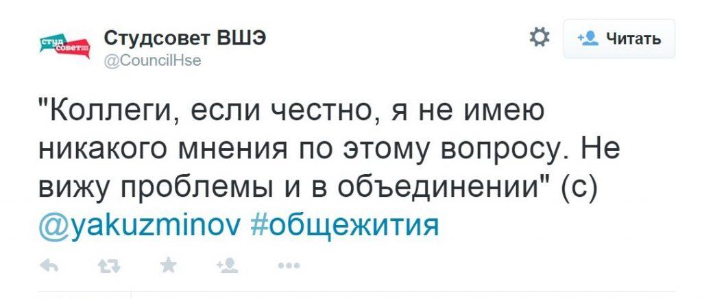Встреча Кузьминова со студсоветом
