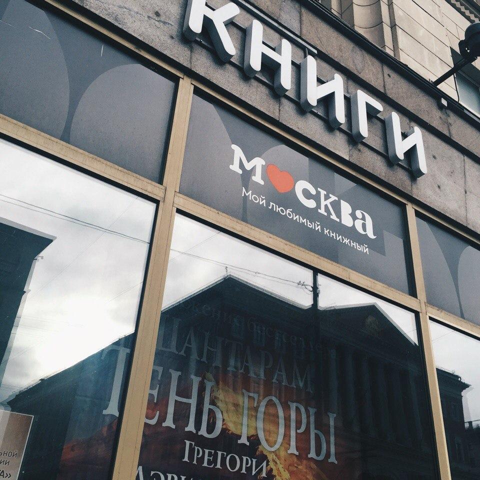 Книжный Москва