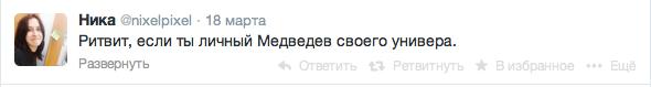Снимок экрана 2014-03-19 в 21.06.04