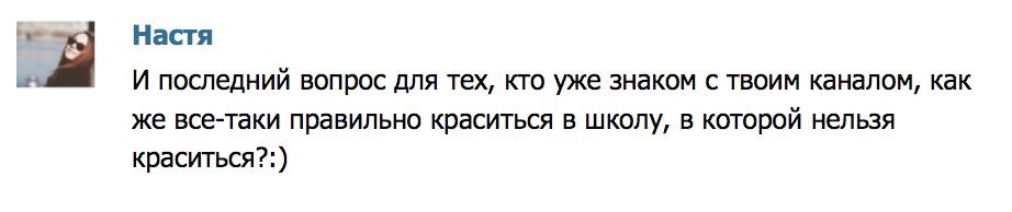 настя11