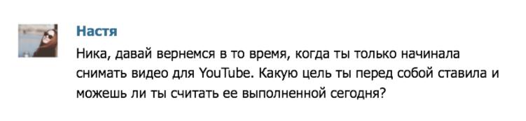 настя3