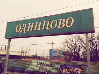 Следующая станция – Одинцово
