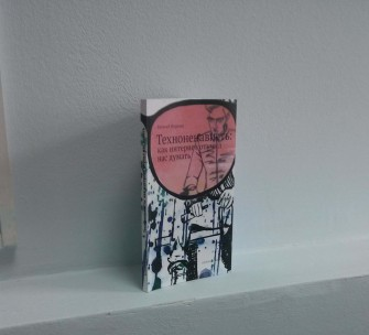 Маленькая модная книжка про интернет