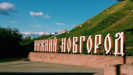 Нижний Новгород: инструкция по эксплуатации