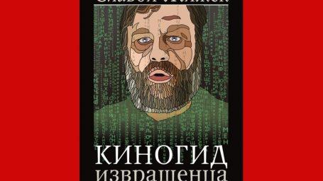 Кирилл Мартынов: «Жижек все»