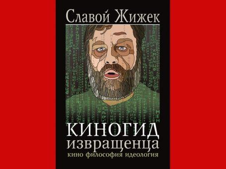 """Кирилл Мартынов: """"Жижек все"""""""
