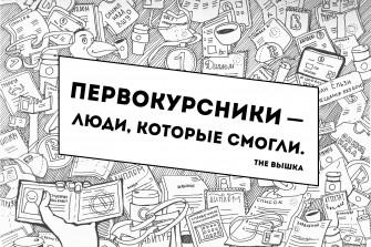 Вышка-Type: первокурсник