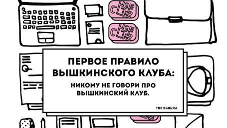 Правила Вышкинского клуба