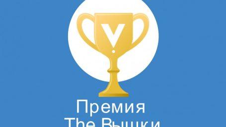 Премия The Вышки — 2015