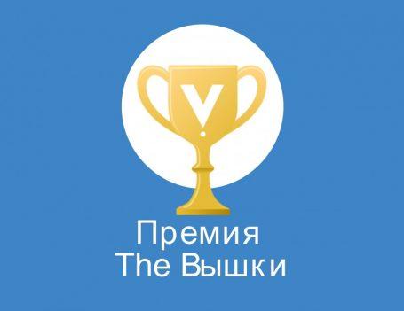Премия The Вышки – 2015