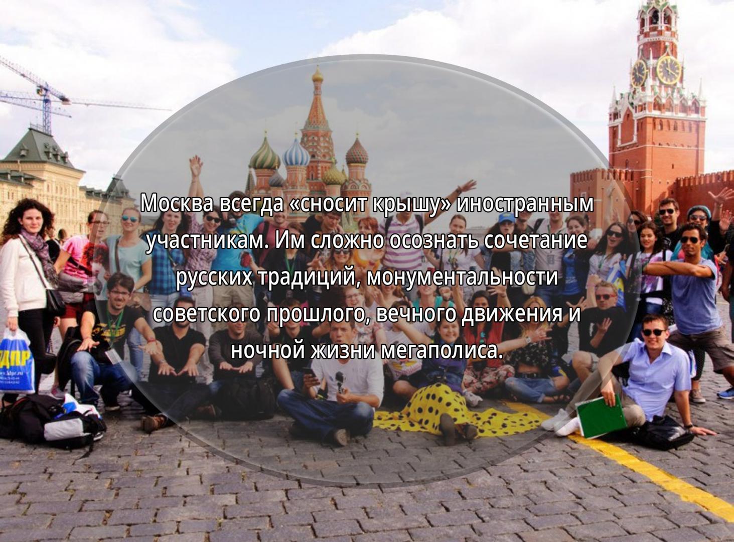 02_-_Москва
