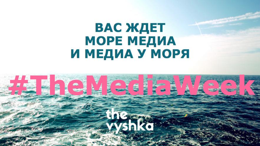 #themediaweek