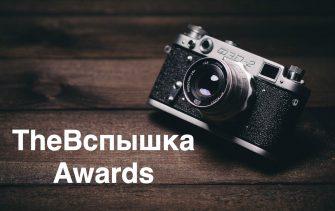 TheВспышка Awards