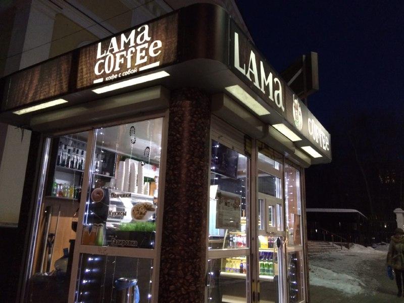 лама кофе