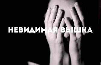 Невидимая Вышка: у меня биполярное расстройство