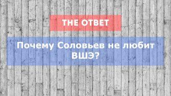 Почему Соловьев не любит ВШЭ?
