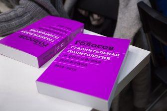 Политическая наука: о сложном простым языком
