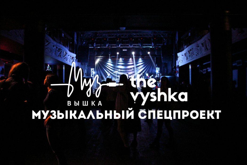 http://thevyshka.ru/wp-content/uploads/2017/12/muzvyshka-thumbnail-1-1050x700.jpg