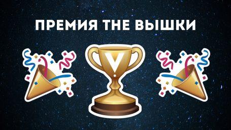 Премия The Вышки 2017