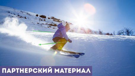 Как собраться на горнолыжный курорт