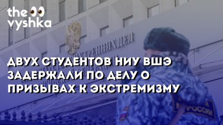 Двух студентов НИУ ВШЭ задержали по делу о призывах к экстремизму