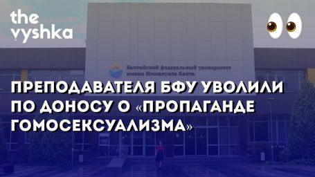 Преподавателя Балтийского Университета уволили по доносу о «пропаганде гомосексуализма»