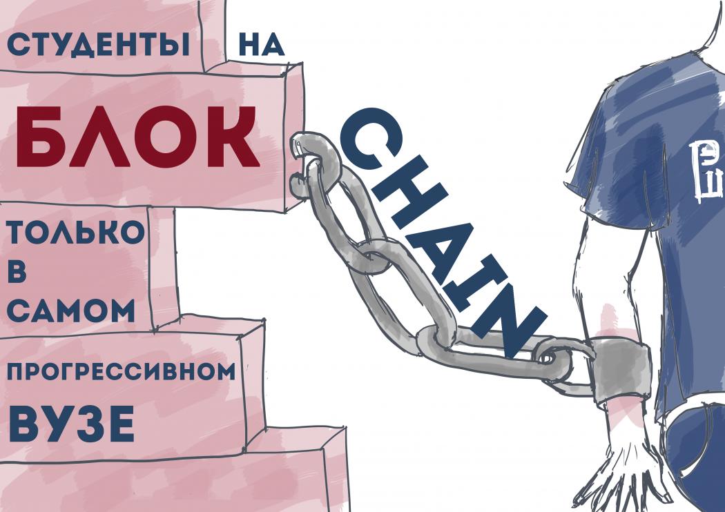 blokcheyn2