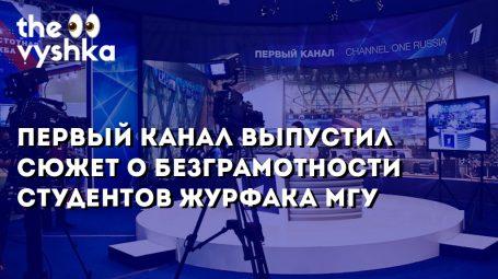 Первый канал выпустил сюжет о безграмотности студентов журфака МГУ