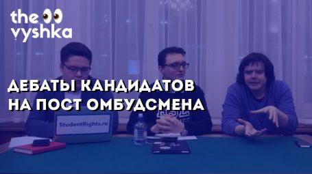 Дебаты кандидатов в омбудсмены