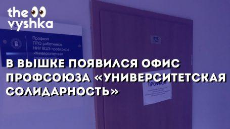 В Вышке появился офис профсоюза «Университетская солидарность»