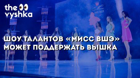 Шоу талантов от «Мисс НИУ ВШЭ» может получить поддержку от Вышки