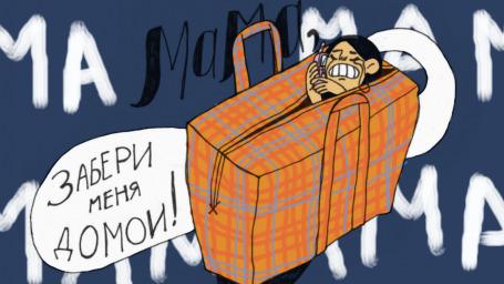 В Москву из провинции: свобода или сладкий плен