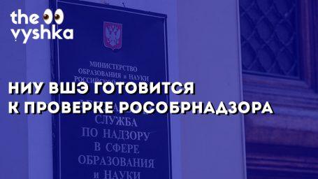 НИУ ВШЭ готовится к проверке Рособрнадзора
