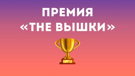 Премия «The Вышки» 2018