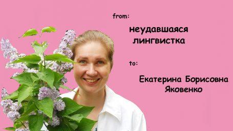 День всех влюбленных в преподов и ассистентов