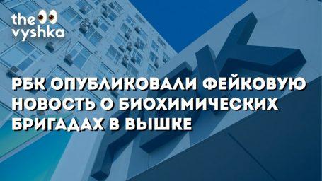 РБК опубликовали новость о биохимических бригадах в Вышке