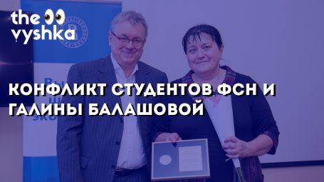 Конфликт студентов ФСН и Галины Балашовой