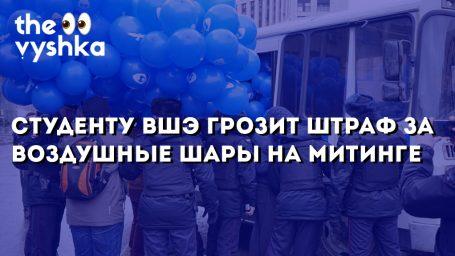 Студенту Вышки грозит штраф за воздушные шары на митинге