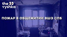 Пожар в общежитии НИУ ВШЭ — СПб