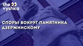 Демонтировать нельзя оставить: споры вокруг памятника Дзержинскому