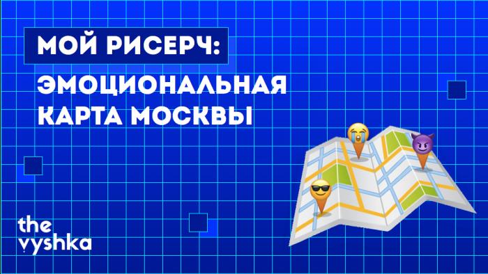 Мой рисерч: Эмоциональная карта Москвы