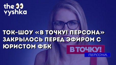 Как ток-шоу «В Точку! Персона» закрылось перед эфиром с Любовью Соболь
