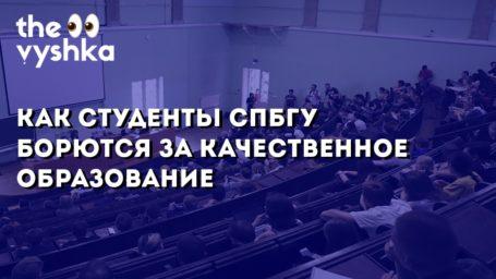 Как студенты СПбГУ борются за качественное образование