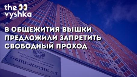В общежития Вышки предложили запретить свободный проход