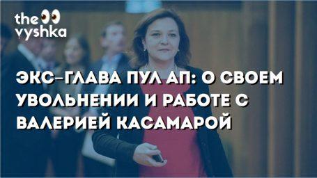 Елена Панфилова: о своем увольнении и работе с В. Касамарой