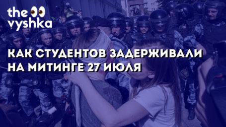 Как студентов задерживали на митинге 27 июля