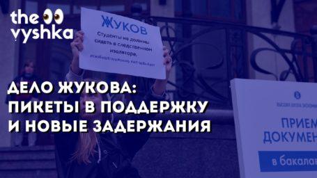 Дело Егора Жукова: пикеты в поддержку и новые задержания