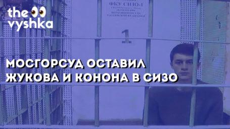 Мосгорсуд оставил Жукова и Конона в СИЗО