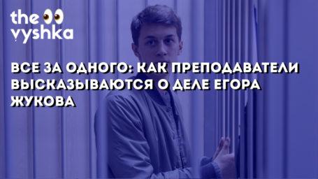Все за одного: как преподаватели ВШЭ высказываются о деле Егора Жукова