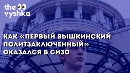Егор Жуков: «первый вышкинский политзаключенный»